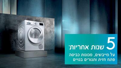 משהו רציני מכשירים לטיפול בכביסה | סימנס מוצרים ביתיים OU-95